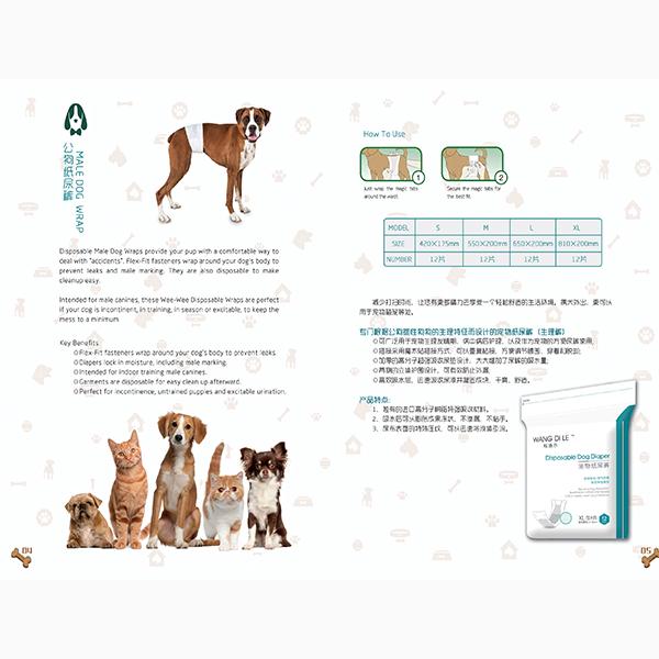 公狗宠物纸尿裤