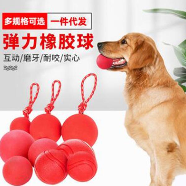 穿绳宠物解闷狗咬玩具球